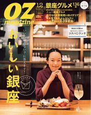 OZmagazine (オズマガジン)  (2015年12月号)