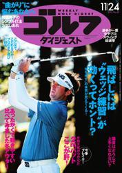 週刊ゴルフダイジェスト (2015/11/24号)