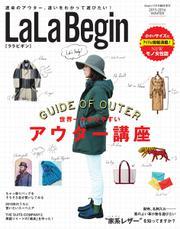 LaLaBegin(ララビギン) (Begin12月号臨時増刊 2015-2016 WINTER)
