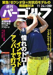週刊 パーゴルフ (2015/11/24号)