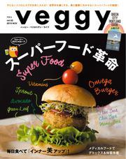 Veggy(ベジィ) (Vol.43)