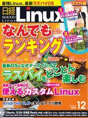日経Linux(日経リナックス) (2015年12月号)