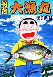 船宿 大漁丸