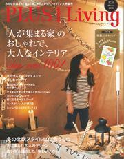 プラス1リビング (No.93)