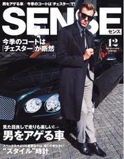 SENSE(センス) (2015年12月号)