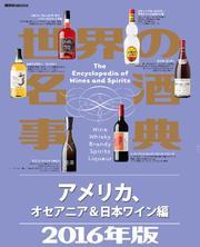 世界の名酒事典2016年版 アメリカ、オセアニア&日本ワイン編
