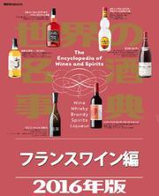 世界の名酒事典2016年版 フランスワイン編