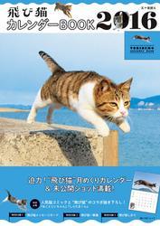 飛び猫 カレンダーBOOK 2016