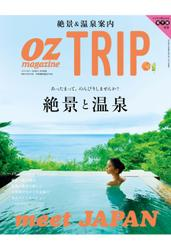 OZmagazine TRIP 『冬こそいきたい、絶景&温泉案内』