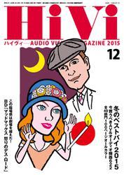HiVi(ハイヴィ) (2015年12月号)