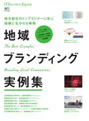 別冊Discover Japan シリーズ (地域ブランディング実例集)