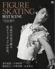 エイ出版社の実用ムックシリーズ (FIGURE SKATING BEST SCENE)