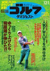 週刊ゴルフダイジェスト (2015/12/1号)