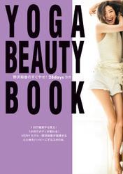 YOGA BEAUTY BOOK~野沢和香のすぐやせ! 28daysヨガ~