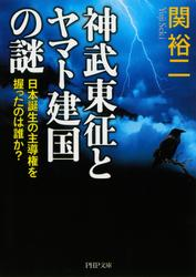 神武東征とヤマト建国の謎