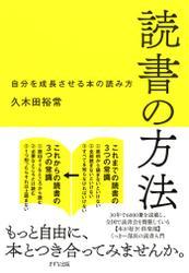 読書の方法(きずな出版)