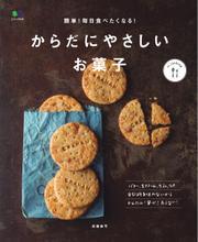 ei cookingシリーズ (簡単! 毎日食べたくなる! からだにやさしいお菓子)