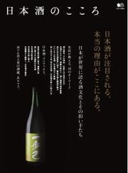 エイ出版社の実用ムックシリーズ (日本酒のこころ)