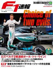 F1速報 (2015 Rd18 ブラジルGP号)