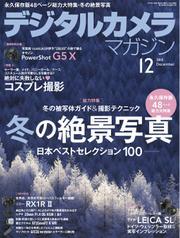 デジタルカメラマガジン (2015年12月号)
