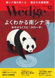 WEDGE(ウェッジ) (2015年12月号)