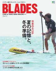 BLADES(ブレード) (Vol.5)