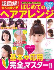 【別冊家庭画報】超図解!大人可愛いはじめてのヘアアレンジ (2015/11/20)