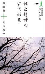 連続討議『歩く浄土』第2回「性と精神の古代形象」