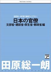 日本の官僚 文部省・建設省・厚生省・郵政省編