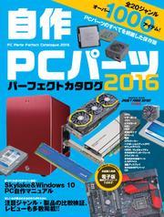 自作PCパーツ パーフェクトカタログ2016