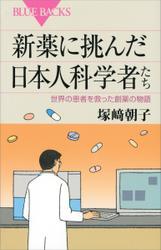 新薬に挑んだ日本人科学者たち 世界の患者を救った創薬の物語