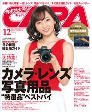 CAPA (2015年12月号)
