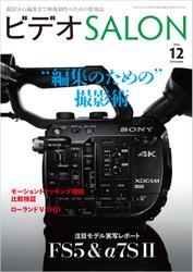 ビデオサロン (2015年12月号)