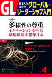 GL 日本人のためのグローバル・リーダーシップ入門 第4回