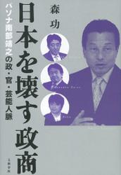 日本を壊す政商 パソナ南部靖之の政・官・芸能人脈