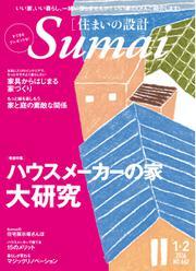 SUMAI no SEKKEI(住まいの設計) (2016年1・2月号)