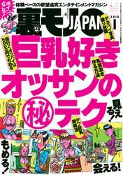 裏モノJAPAN (2016年1月号)