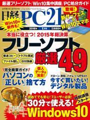 日経PC21 (2016年1月号)