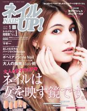ネイルUP! (2016年1月号)