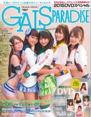 GALS PARADISE (2015 スペシャル)