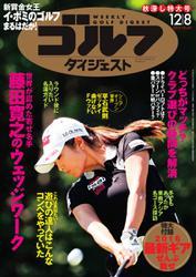 週刊ゴルフダイジェスト (2015/12/8号)