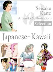 叶精作 作品集 1(分冊版 2/3)Seisaku Kano Artworks & illustrations Selection「Japanese・Kawaii」