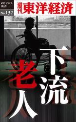 下流老人-週刊東洋経済eビジネス新書No.137