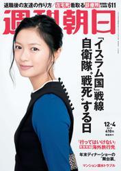 週刊朝日 (12/4号)