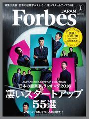 Forbes JAPAN(フォーブス ジャパン)  (2016年1月号)