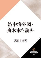 洛中洛外図・舟木本を読む