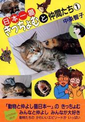 日本一猫きっちょむと仲間たち