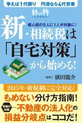 新・相続税は「自宅対策」から始める!