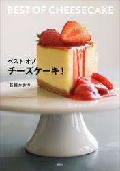 ベスト オブ チーズケーキ!
