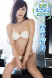 金子智美 東京おでかけスナップ【image.tvデジタル写真集】